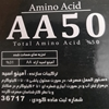 تصویر کود آمینو اسید AA50